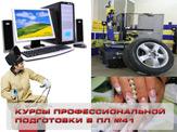 Орехово-Зуевский техникум - профессиональная подготовка